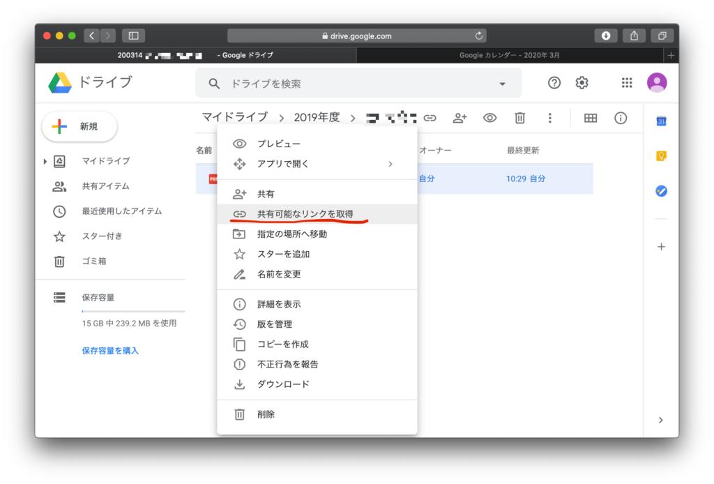 google drive make a link to a file