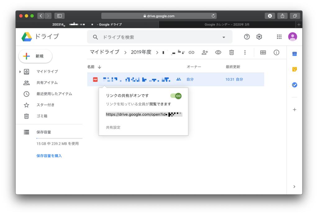 google drive make a file public