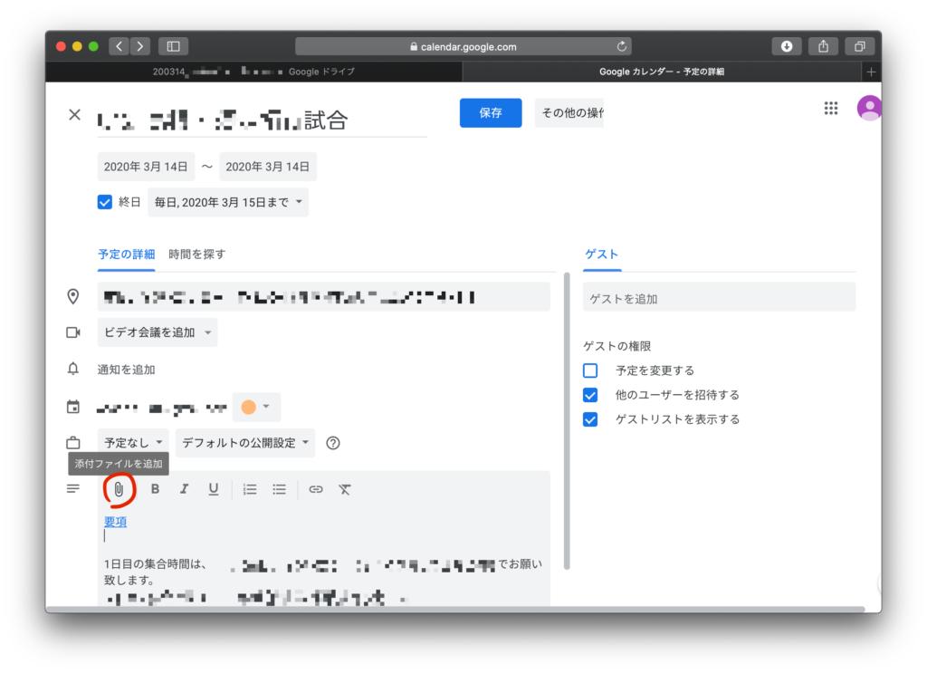 google_calendar_attach_a_file