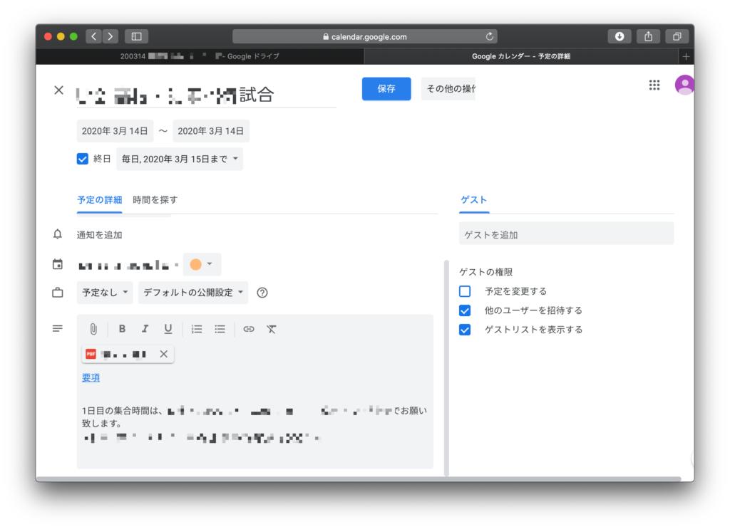google_calendar_attach_a_file_done