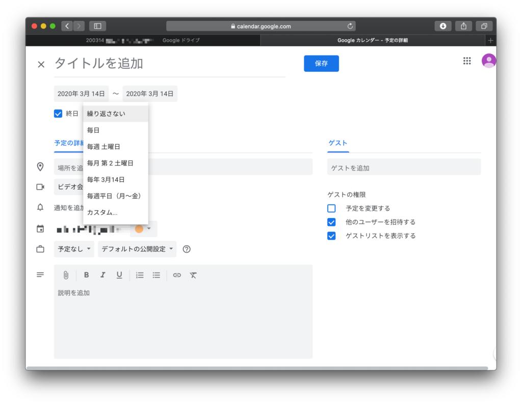 google_calendar_custom