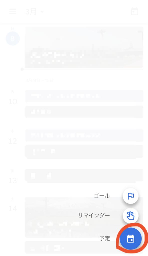 google_calendar_mobile_make_an_event2