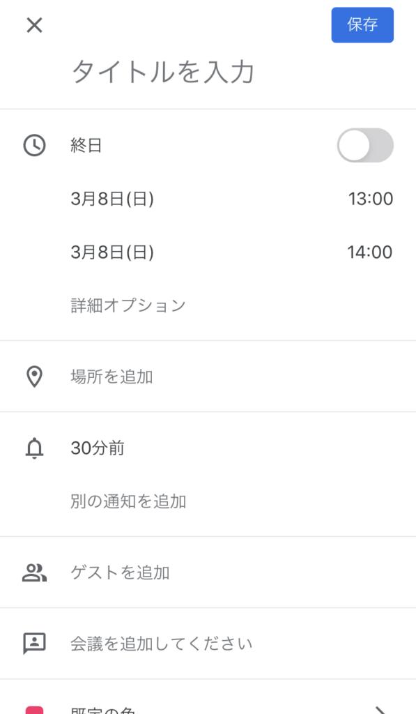 google_calendar_mobile_confirm_an_event