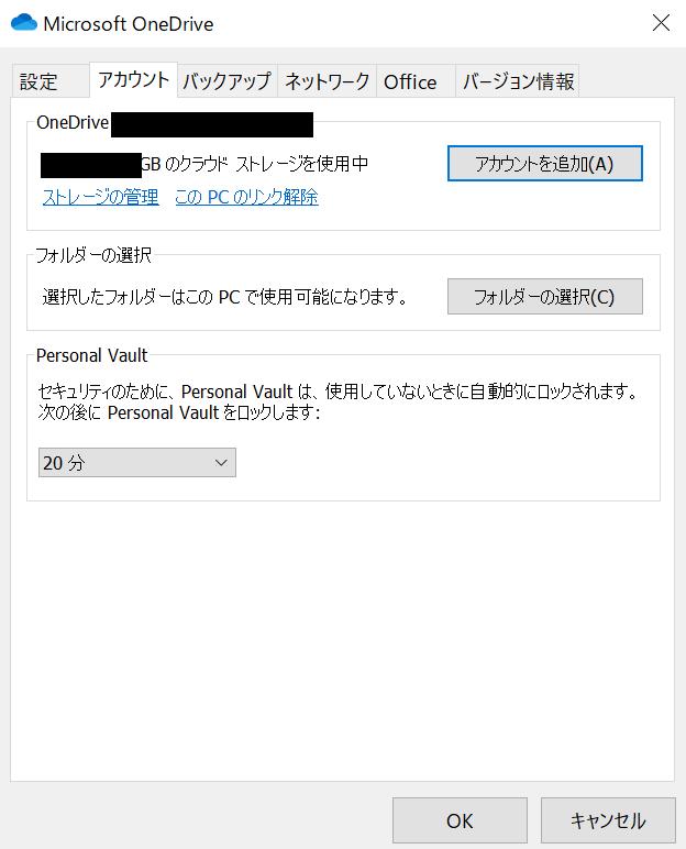 OneDrive_setting_account