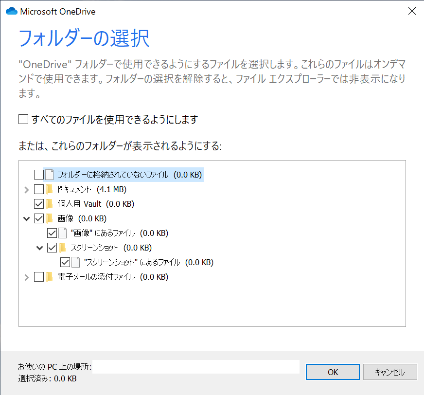 OneDrive_setting_folder_selection