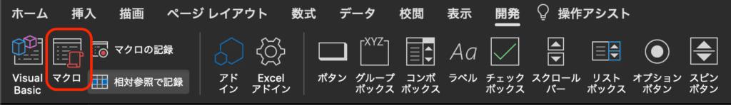 Excel_macro