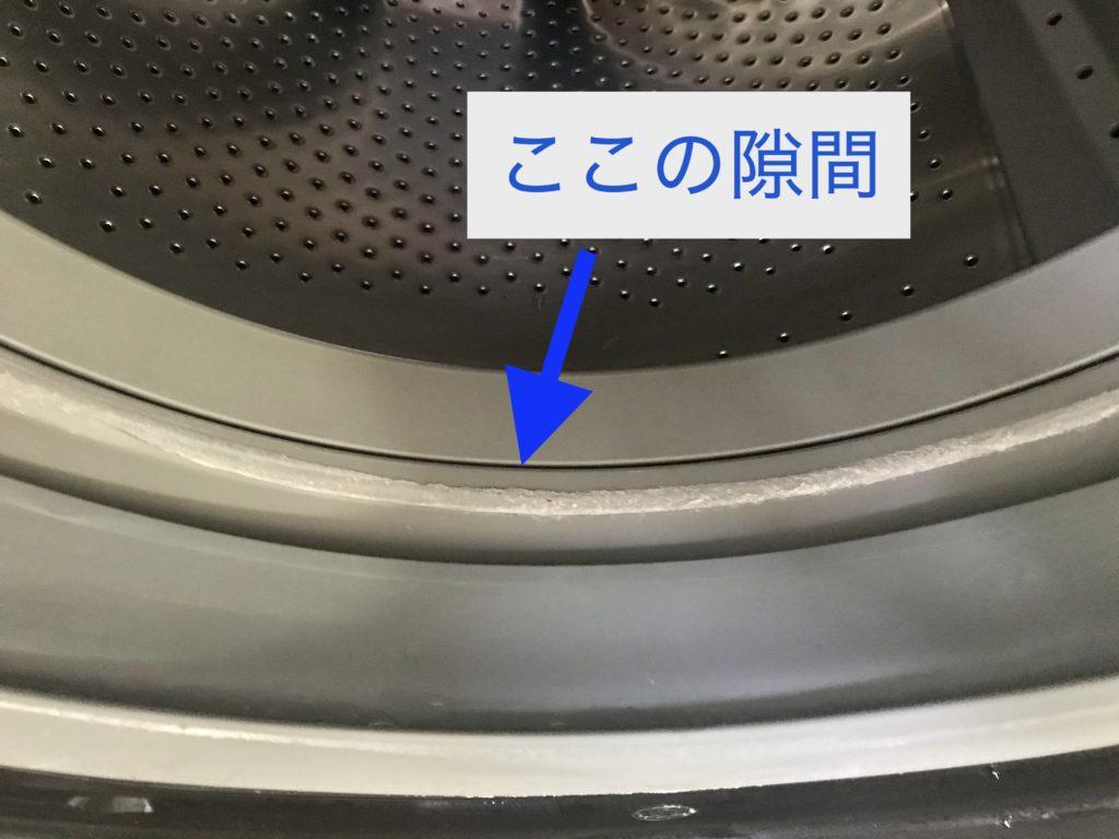 洗濯機の隙間