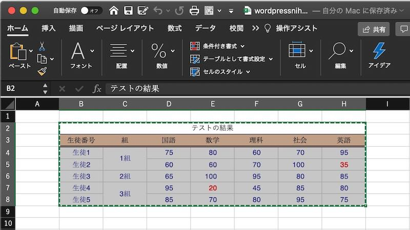 Excel_to_WordPress_001
