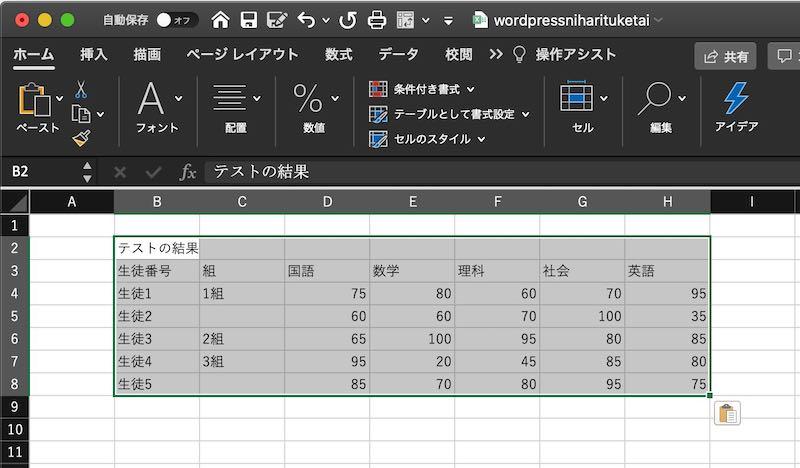 Excel_to_WordPress
