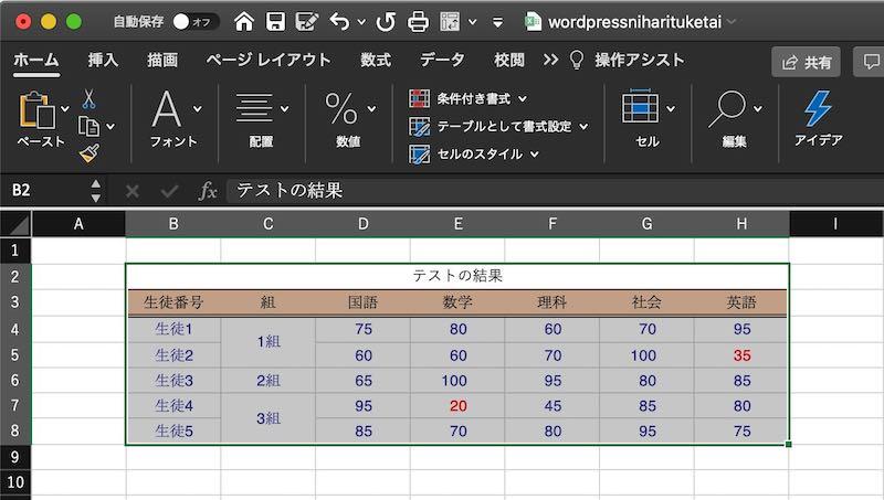 Excel_to_WordPress_005