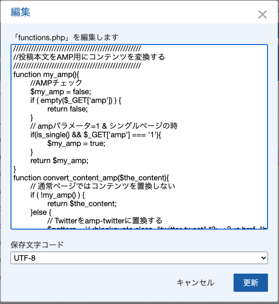 functions.php_edit01