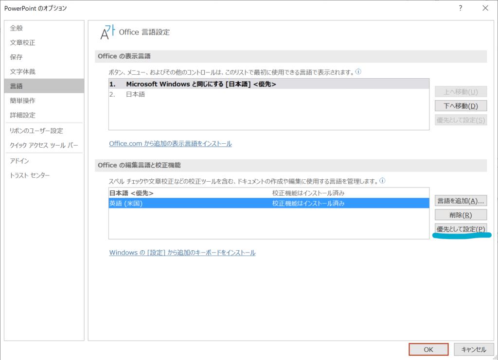 PowerPointforWin_settei02