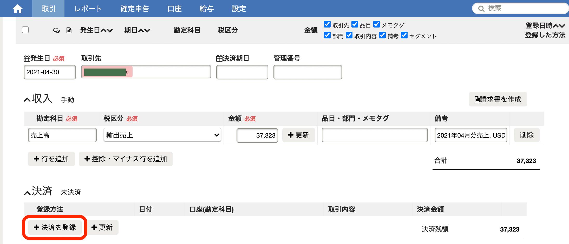 freee_kessai01