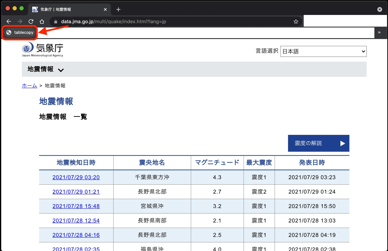 bookmarklet_chrome_use01