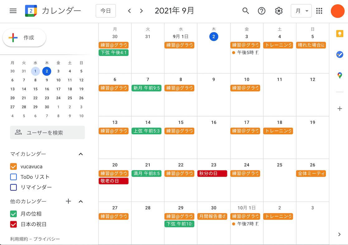 google_calendar_multi_share01