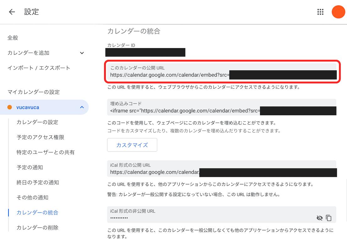 google_calendar_multi_share04