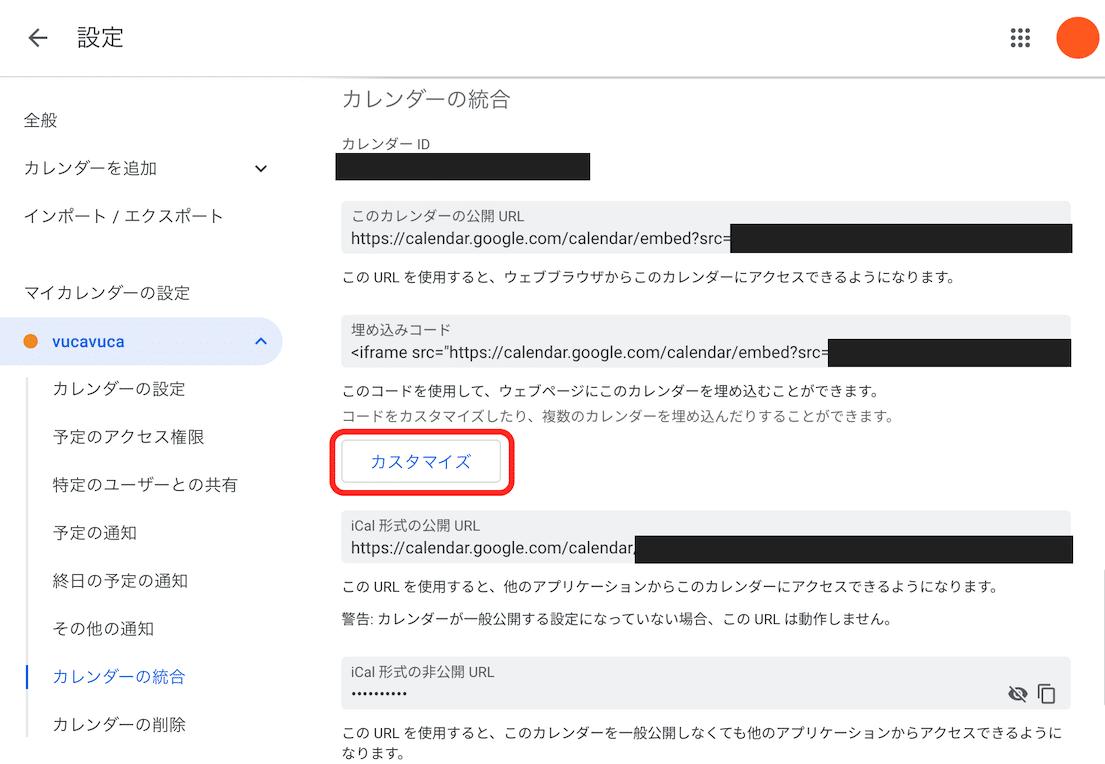 google_calendar_multi_share05