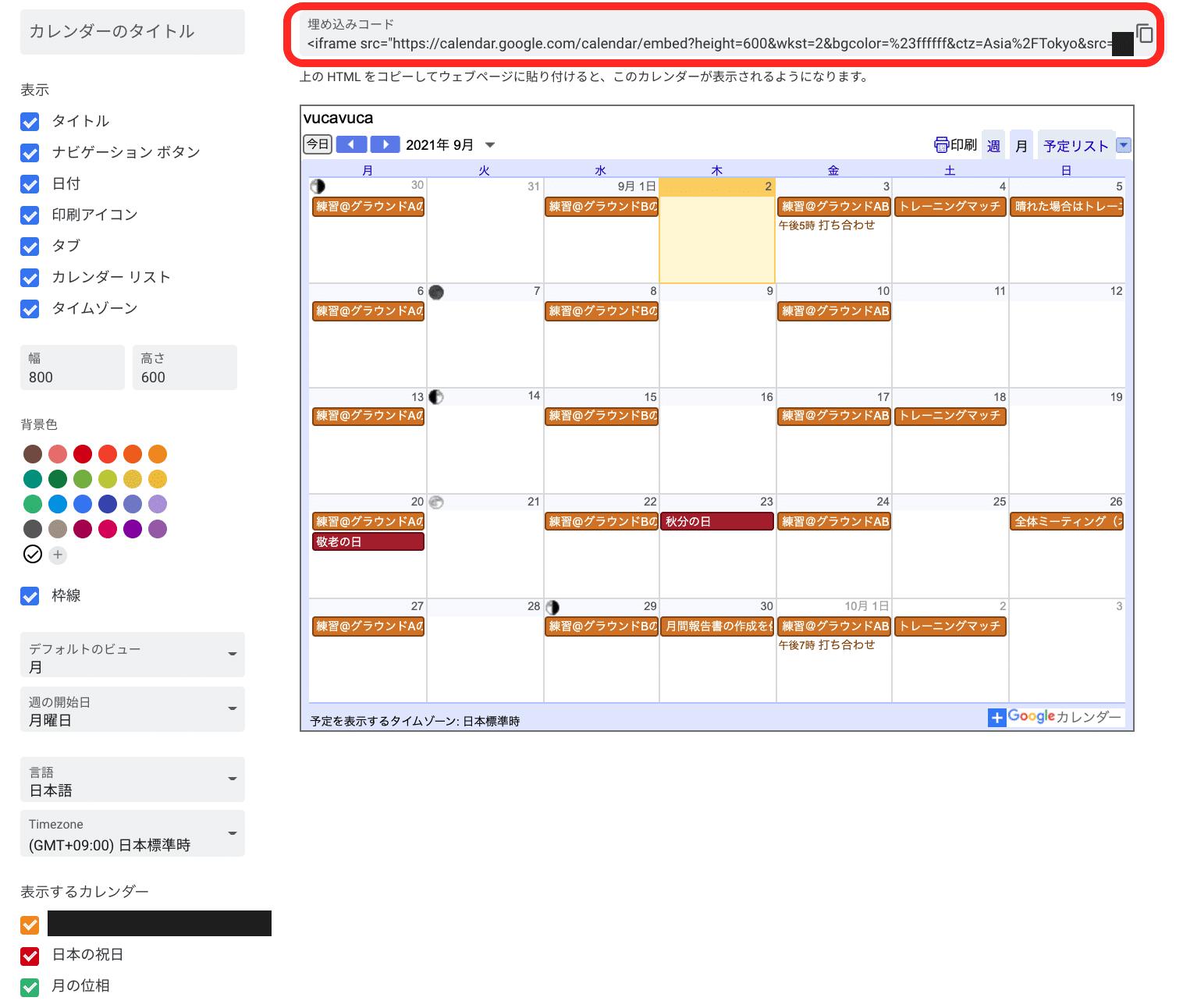 google_calendar_multi_share07