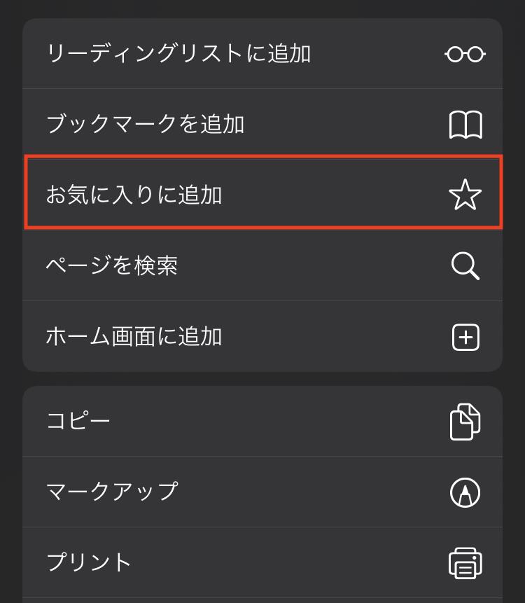 safari_bookmarklet_to_bookmark01